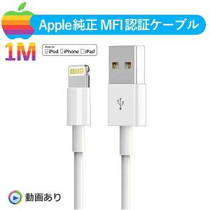 「期間限定5%OFF」Apple 純正ケーブル iPhone 充電ケーブル コード ライトニング for アップル 標準同梱純正ケー ブル 急速充電 コード モバイルバッテリーケーブル 1M 送料無料 動画あり