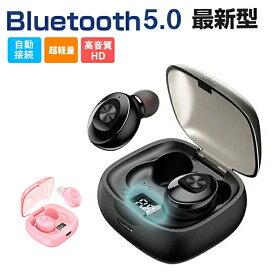 ワイヤレスイヤホン 運動イヤホンスポーツイヤホン Bluetooth5.0 高音質 自動ペアリング ステレオ HIFI 両耳片耳 左右分離型 IPX5防水 超軽量 大容量バッテリー LEDディスプレイ付き