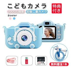 【11/27まで ポイント10倍】「タイムセール3480円」トイカメラ こどもカメラ デジタルカメラ キッズカメラ ミニカメラ 子供用 子供プレセント 2000w画素 32GSDカート付き 可愛い ねこちゃん おもちゃ 子供の日 送料無料