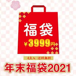 福袋 2021年 超お得セット キッチン用品 包丁 ヨーグルトメーカー 警報器 送料無料 厳選商品4点入り