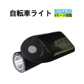 【9/19 20:00-2点10%OFF&P最大9倍】自転車 ライト LED ライト ソーラー 自転車LEDライト ヘッドライト 防水 防塵 明るい USB充電 ソーラー充電 4モード搭載 高輝度 取り付け簡単