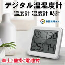 【3/4 20:00- 最大半額】デジタル温湿度計 デジタル時計 壁掛け 高精度 温湿度計 ベビー ベビー用品 デジタル 温度計 …
