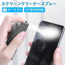 【3/4 20:00- 最大半額】スクリーンクリーナースプレー 携帯電話 PC クリーニング用品 ポータブル持ち運び便利 再利用可能35ml補充液内蔵