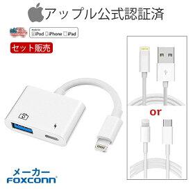 Foxconn製 Apple純正品質 Lightning USB3.0 カメラ リーダー usbカメラアダプタ USBメモリ リーダー カメラ変換アダプター ライトニング アダプター Lightning USB 3カメラ アダプタ USB3.0 耐久性 操作簡単 設定不要 2in1転送&充電同時対応可能