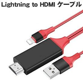 【楽天1位獲得 1000円ポッキリセール品】HDMI 変換 ケーブル HDMI 変換アダプタ iPhone テレビ接続ケーブル スマホ高解像度Lightning HDMI ライトニング ケーブル HDMI分配器 ミラーリング ゲーム カーナビ iPhone iPad ipod iOS14対応 ヤマト無料発送