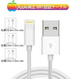 【3/4 20:00- 最大半額】iPhone 充電ケーブル Apple 純正 ケーブル アップル 充電ケーブル Lightningケーブル Foxconn製 3本セット