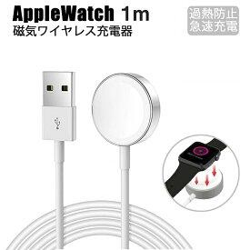 【1,000円ポッキリ】アップルウォッチ 充電器 Apple Watch磁気充電器 ワイヤレス充電器 充電ケーブル マグネット式 Qi 急速 送料無料