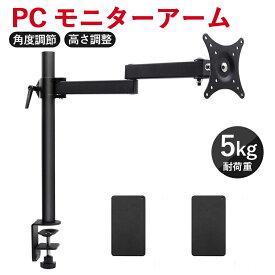 PCモニターアーム モニタースタンド アームスタンド パソコン テレビ PC 液晶 ディスプレイ 補強プレート付き 耐荷重5kg 日本語説明書付き