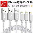 【10/15:18:00-ポイント5倍】【圧倒的高評価4.9以上】【 3本セット 1m+2m+3m】iPhone 充電ケーブル アップル 充電ケー…
