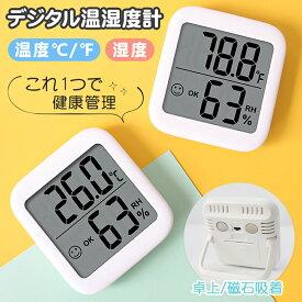 温湿度計 デジタル 壁掛け 卓上 マグネット スタンド 笑顔 高精度 温湿度計 ベビー用品 デジタル 温度計 湿度計 熱中症 風邪 カビ 肌ケア ベビー 測定器