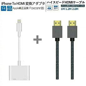 【10/20 23:59までクーポンで半額】【楽天3位獲得&アップル純正品質By-FOXCONN】【HDMIケーブル期間限定特典付】Apple Digital AVアダプタ HDMI 変換 アダプタ iPhone to HDMI 変換ケーブル テレビ接続ケーブル デジタル AVアダプタ 1080P 音声同期出力 動画視聴