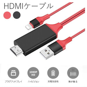 「期間限定ポイント10倍」HDMI 変換アダプタ iPhone テレビ接続ケーブル スマホ高解像度Lightning HDMI ライトニング ケーブル HDMI分配器 ゲーム カーナビ iPhone Type-c 対応