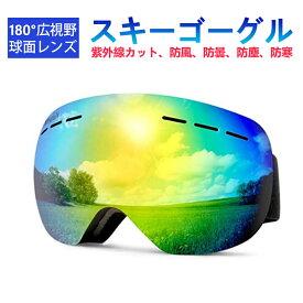 スキーゴーグル スノーゴーグル UV400 99.9%紫外線カット 球面ダブルレンズ 180°広視野 3層スポンジ ヘルメット メガネ対応 曇り止め 通気 防風 耐衝撃