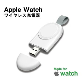「期間限定ポイント10倍 6%OFF」Apple Watch キーホルダー式 充電器 アップルウォッチ マグネット式 充電器 Qi 急速 ワイヤレス充電器 送料無料