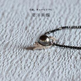 黒真珠 黒蝶真珠 タヒチ ペンダント エクボがある珠 ブラックパール 冠婚葬祭 クリスマス タヒチ真珠 9mmサイズ 一部キュービックジルコニア 真鍮