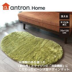 【送料無料】【アントロン(R)ホーム】ビーンズ型マットシリーズ(140×200センチ)