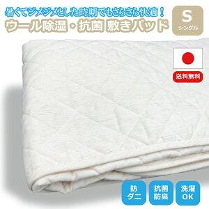 ウール 敷きパッド ベッドパッド シングル 100x205cm 洗える 帝人 日本製 羊毛/ 中わた 爽やか 除湿 抗菌 機能付 防ダニ 防カビ 吸湿 テイジン TEIJIN 羊毛 国産 ベッドパット ウォッシャブル 敷