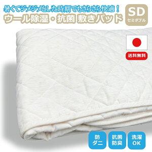 ウール 敷きパッド ベッドパッド セミダブル 120x205cm 洗える 帝人 日本製 羊毛/ 中わた 爽やか 除湿 抗菌 機能付 防ダニ 防カビ 吸湿 テイジン TEIJIN 羊毛 国産 ベッドパット ウォッシャブル