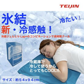 テイジン 公式 クールジェルマット ブルー 約54x94cm 氷結/帝人 TEIJIN V-Lap(R)体圧分散 洗える クール寝具 冷感寝具 冷却マット 冷感敷きパッド ジェル 長時間 冷たい ひんやり お買い得 繰り返し使える エコ 猛暑対策 熱帯夜対策 ギフトにもおすすめ