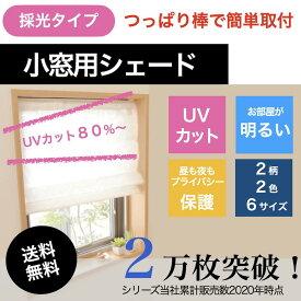 (35×110センチ)採光タイプ【送料無料&ツッパリ棒つき】小窓用シェード!取り付けかんたん♪ 透け感が美しい
