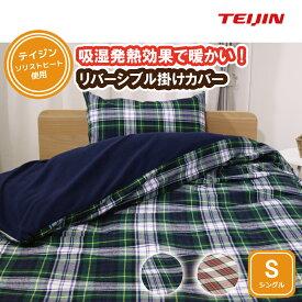 【テイジン】掛け布団カバー シングル 150x210cm 吸湿発熱リバーシブル 送料無料