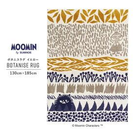【最短3営業日で出荷】ラグマット ムーミン ボタニスラグ イエロー 130cm×185cm MOOMIN BOTANISE RUG スミノエ SUMINOE