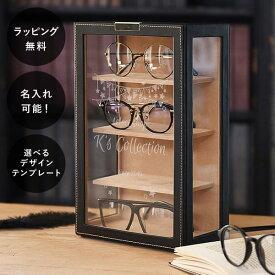 名入れ メガネタワー メガネ 眼鏡 収納 ケース コレクションケース メンズ おしゃれ