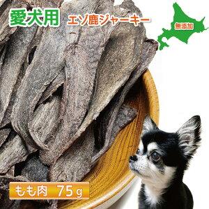 愛犬用 ジャーキー 『鹿肉さん』北海道 エゾ鹿もも肉100% 満足の75g 天然 完全無添加 【犬 猫 おやつ ご褒美 ペットフード ドッグフード しつけ シニア 高タンパク 低脂肪 鹿肉 送料無料 蝦夷