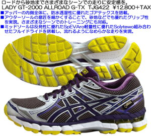 GT-2000 2 オールロード G-TX