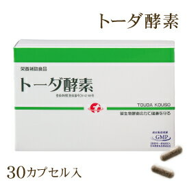 【送料無料】トーダ酵素30カプセル入│酵素 腸内細菌 腸内フローラ 菌活 GMP認証 微生物酵素  サプリメント レビュープレゼント対象