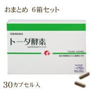 トーダ酵素30カプセル入
