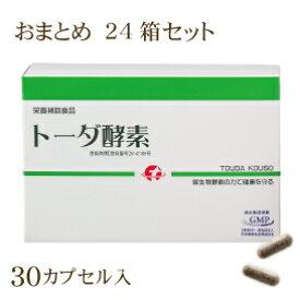【送料無料】【おまとめ便】トーダ酵素30カプセル入24箱セット│酵素 菌活 微生物酵素 サプリメント