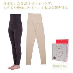 テイジンRaffinan(ラフィナン)美容フットパック【日本初!着るコスメ】下半身用(太ももやひざ、足首まで)/太ももや乾燥しやすい、すねなど脚全体に。粉ふき肌、うろこ肌をケア