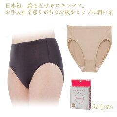 日本初!着るコスメRaffinan(ラフィナン)美容ヒップパック/ヒップ用