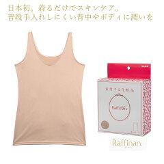 日本初!着るコスメRaffinan(ラフィナン)美容ボディパック/上半身用