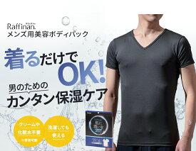 【公式SHOP】帝人フロンティア Raffinan (ラフィナン) メンズ用美容ボディパック【メンズの肌悩みに!】着るだけで肌を保湿!上半身用・背中やお腹の肌荒れを防いで肌を保湿!簡単・着るだけの乾燥対策