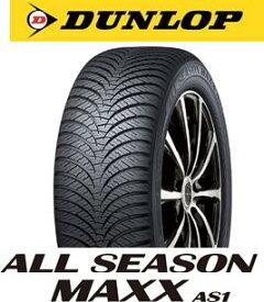 ダンロップ ALL SEASON MAXX AS1195/65R15オールシーズンタイヤ