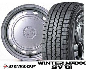 【ダンロップ】【スタッドレス】【145R12 6PR】【送料無料】ダンロップ WINTER MAXX SV01 145R12 6PR&スチールホイール 12incSET