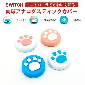 【送料無料】Switch/Switch Lite対応アナログスティックカバー肉球 猫 親指グリップキャップ 左右セット スイッチ ピンク ブルー ホワイト 4個セット 4色