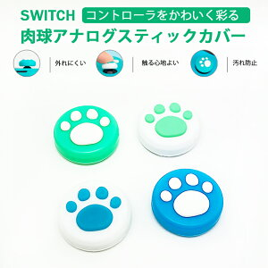 【送料無料】Switch/Switch Lite対応アナログスティックカバー肉球 猫 親指グリップキャップ 左右セット スイッチ グリーン ブルー 4個セット 4色