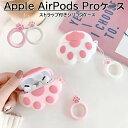 【送料無料】AirPods proケース エアーポッズ カバー ストラップ付 収納 猫の手 第3世代に適用apple ネコ アクセサリー イヤホンケース