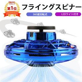 【お買い物マラソンポイント10倍】Flynova UFO飛行ジャイロ フライングスピナー ハンドスピナー UFOフライングボール 360°回転 シャイニング LEDライト USB充電式 レッド ブルー ブラック 【送料無料】