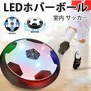【送料無料】LEDホバーボール おもちゃ 人気空気の力で浮く 室内サッカー スポーツ 柔らかい 泡浮き プレゼント 子供…