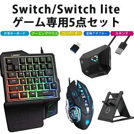 【送料無料】片手ゲーミングキーボードとマウス コンバーター スタンド switch/switch liteゲーム專用5点セット 英語配列 アキトモ DOBE GK103 V5 変換アタブター