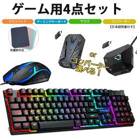 【送料無料】コンバーター ゲーミングキーボード マウス マウスパッド ゲーム楽しい4点セット英語配列 TG.K1 DOBE