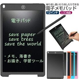 電子メモパッド 12インチ大型液晶 タッチペン付 LCDモニター 超軽量 薄型 くり返し書ける ワンタッチで消去 簡単操作 おもちゃにも 仕事にも 個人情報保護 ペーパーレス 【送料無料】