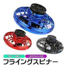 Flynova UFO飛行ジャイロ フライングスピナー ハンドスピナー UFOフライングボール 360°回転 シャイニング LEDライト USB充電式 レッド ブルー ブラック 【送料無料】