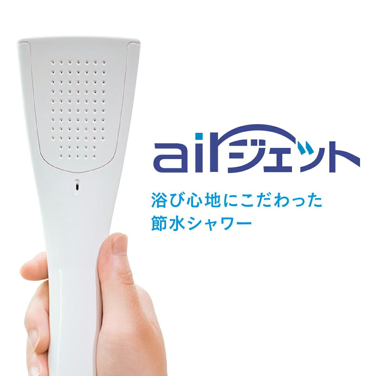 節水シャワーヘッド 【 エアジェット 】 白 ホワイト 空気混合方式 空気 を含ませ 浴び心地 にこだわった 節水 シャワーヘッド PTT-002-W 水圧アップ