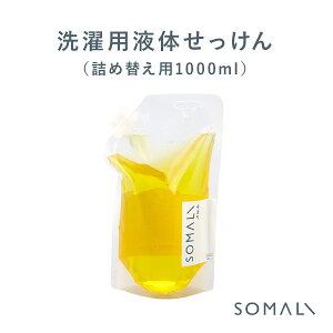 洗剤 【 SOMALI 洗濯用 液体せっけん 詰め替え用 1L 】 1000ml 木村石鹸 そまり ソマリ 安心 安全 天然素材 おしゃれ シンプル 日本製 お家時間 おうち時間