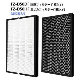 交換フィルター FZ-D50DFとFZ-D50HF(合計2枚入り) 互換品 空気清浄機用交換フィルター 脱臭フィルター FZ-D50DF(1枚入り) と 集じんフィルター HEPAフィルター FZ-D50HF(1枚入り)